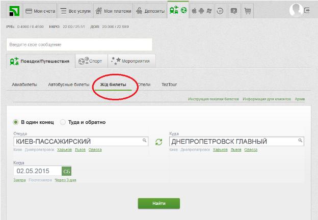 Как купить жд билет через Приватбанк скриншот №1