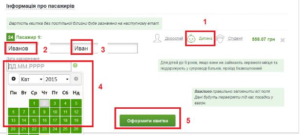 Как купить детский жд билет скриншот №3