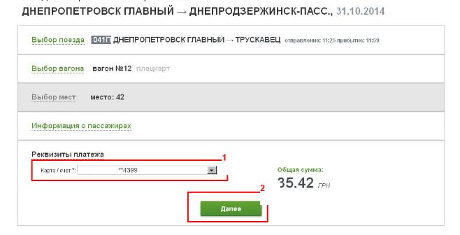 Оплата картой жд билета в Приват24 скриншот №5