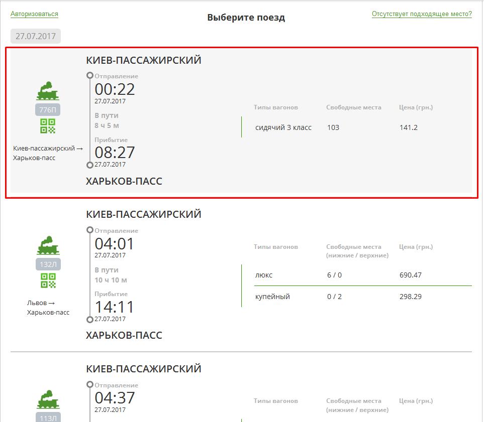 Список поездов при покупке жд билета на сайте bilet.pb.ua скриншот №8