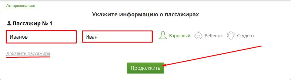 Заполнение полей данных при покупке жд билета скриншот №8