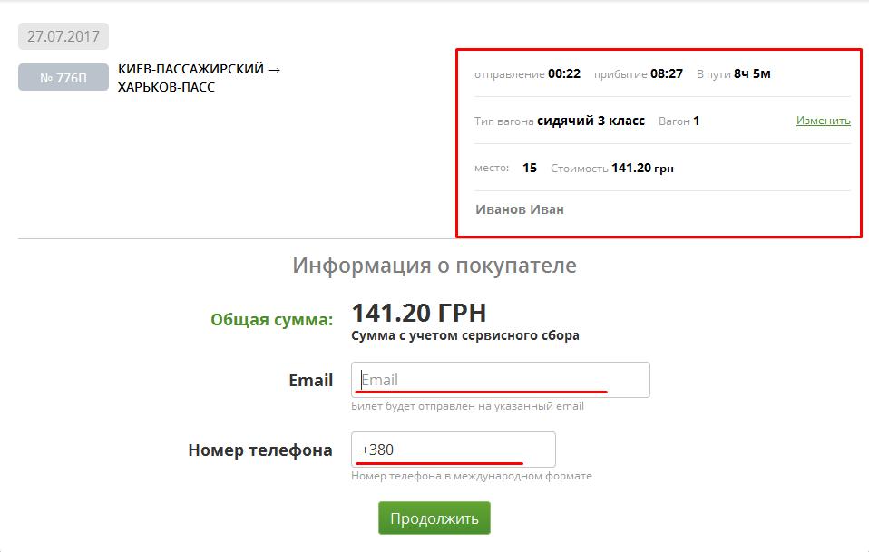 Порядок покупки и оплаты жд билета скриншот №10