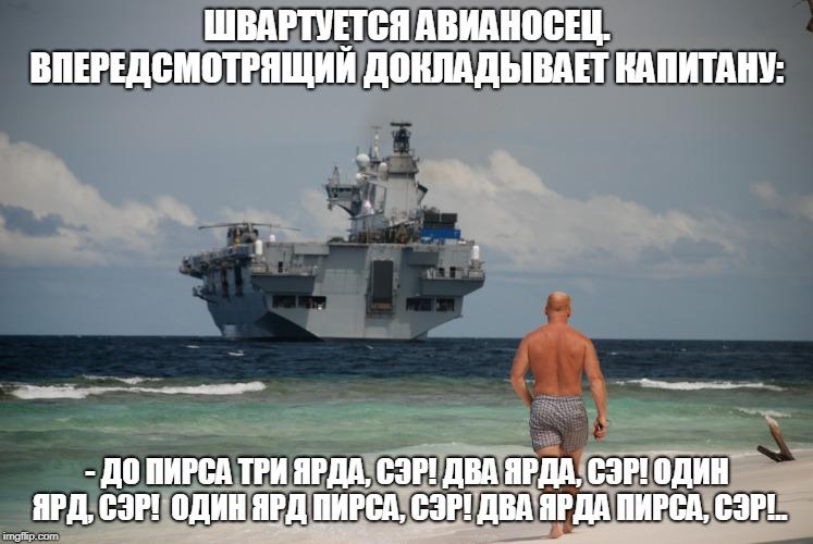 Мем про авианосец