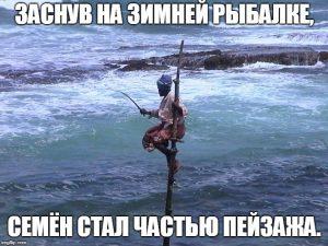 Мем про рыбалку
