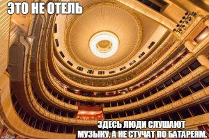 Мем про оперу