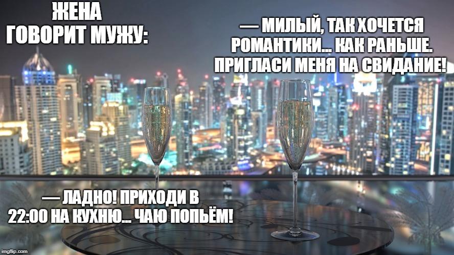 Мем про свидания
