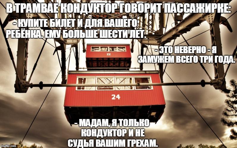 Мем про трамвай