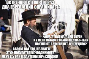 Мем про еврейский магазин