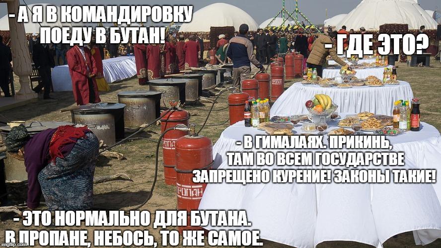 Мем про Навруз