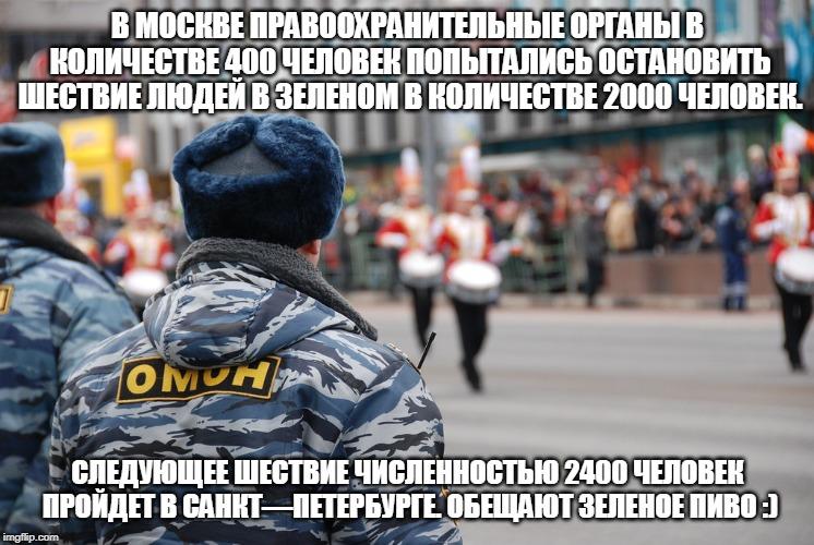 Мем про ОМОН