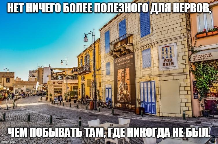 Архитектура в Ларнаке Кипр