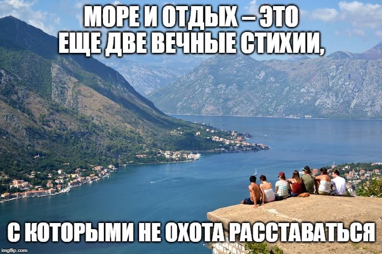 Люди смотрят на море в Черногории