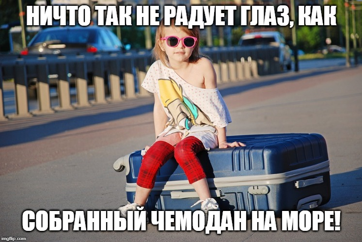 Ребенок с чемоданом