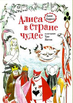 """Обложка """"Алиса в стране чудес"""""""