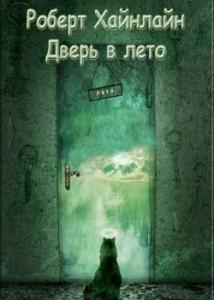 """Обложка """"Дверь в лето"""""""