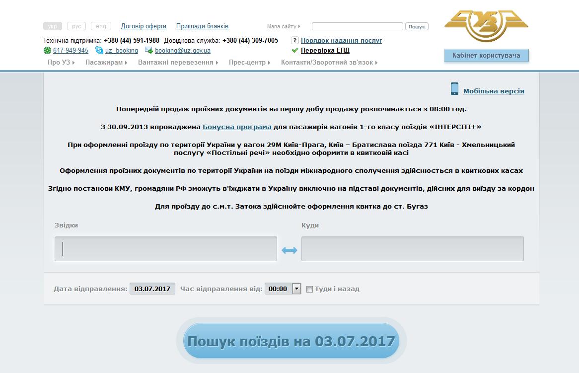 Страница покупки билета через интернет на сайте Укрзалізниці