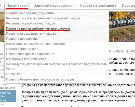 Сайт Укрзализныци - пільги пасажирам