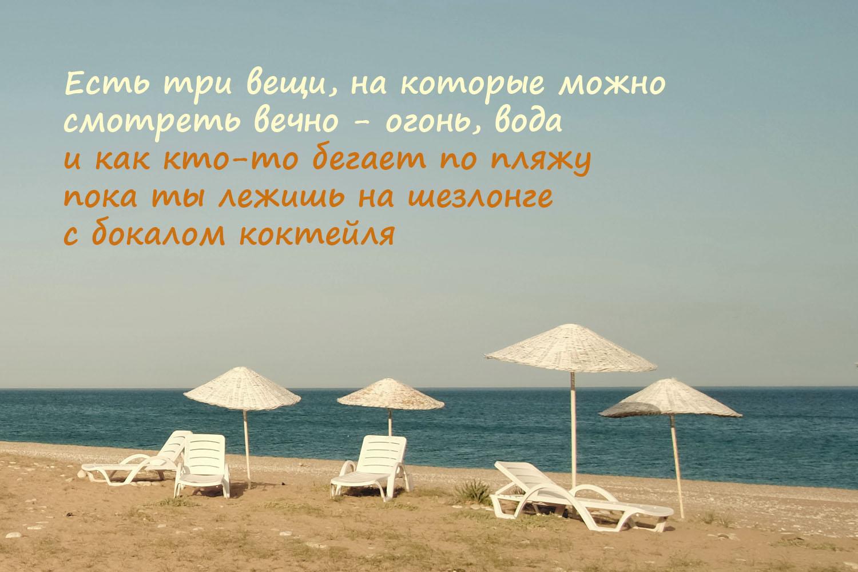 пляжный отдых полезен для здоровья