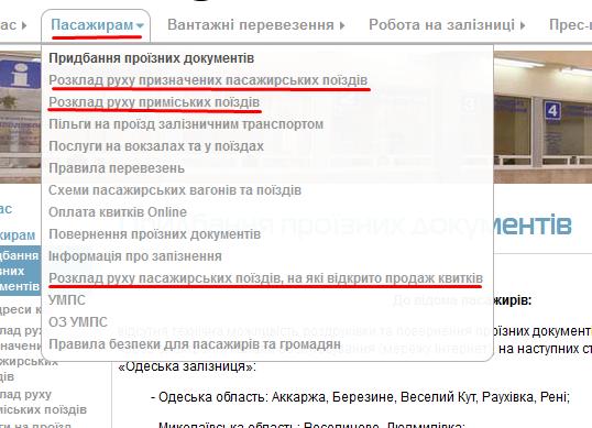 Расписание поездов и электричек на сайте Укрзалізниці