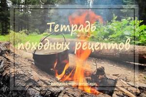 Тетрадь походных рецептов