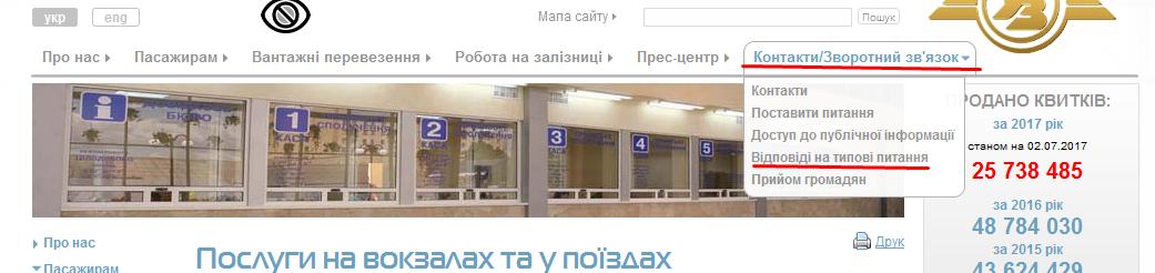 Сроки открытия продажи билетов на поезда Укрзалізниці